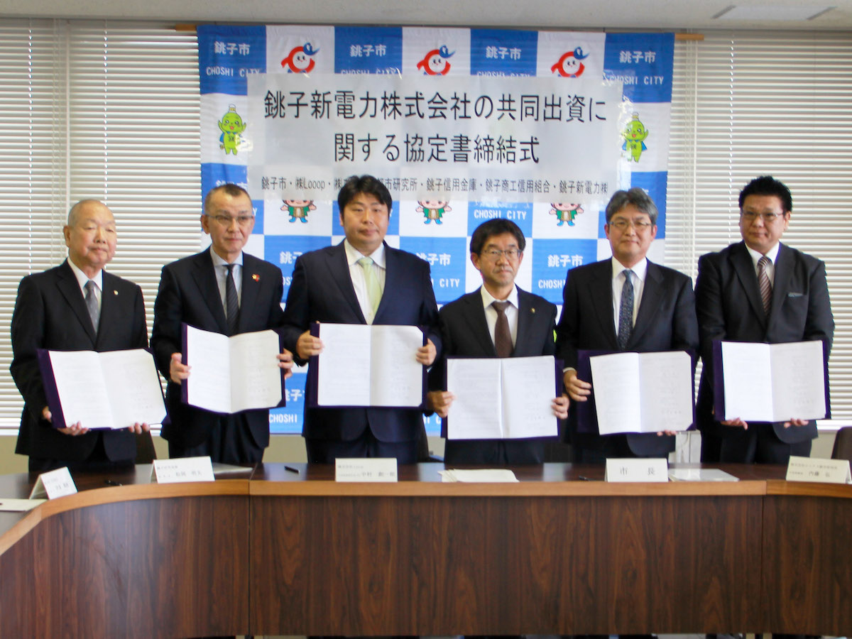 銚銚子新電力株式会社への共同出資に関する協定締結 および、銚子電力への商号変更について